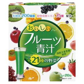 【定形外郵便発送】おいしいフルーツ青汁 20包【送料無料】【代引不可】健康ドリンク ユーワ【39ショップ】