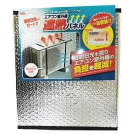 エアコン室外機遮熱パネル 84cm×32cm 日よけ シート 室外機カバー アイメディア【ラッキーシール対応】