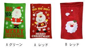 【対象商品ポイント15倍】【スーパーDEAL開催中】GMS01297 送料無料 クリスマス クリスマスイブ 大きい 大 袋 サンタクロース トナカイ サンタさん プレゼント袋 レッド バリエーション全3種類 お菓子 HM-1257 【 GMS01297 】