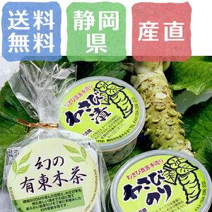 静岡県有東木 農家自家製わさび漬け 彩セット(本わさび・わさび漬け・わさびのり・粉末緑茶)