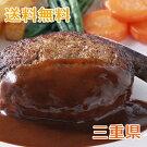 松阪牛ハンバーグ