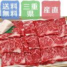 三重県産牛焼肉用