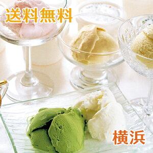 【アイスクリーム】小野ファーム 横浜 自家牧場朝絞りジェラート 神奈川県産 ミルク、チョコ、カフェオレ、ストロベリー、抹茶 計9個