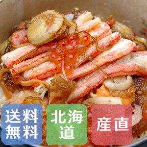 お宝松前漬(数の子蟹/本ずわい蟹/ほたて/紅鮭/エンガワ/いくら) 北海道産 250g×2パック