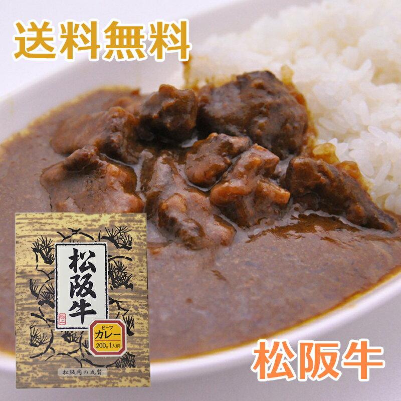 極上 松阪牛カレー 5食セット 200g×5袋 高級レトルトカレー