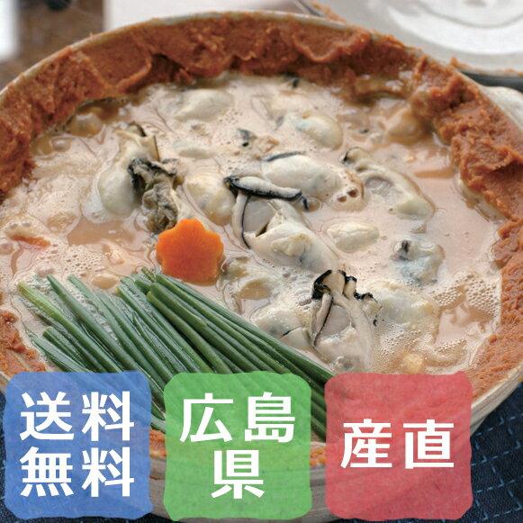 広島県産 大きな牡蠣の土手鍋セット【カキ鍋】【広島県産】