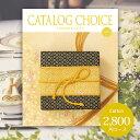【送料無料】【カタログギフト】 カタログチョイス CATALOG CHOICE (コットン)2,800円コース