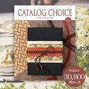 【送料無料】【カタログギフト】カタログチョイス CATALOG CHOICE (アンゴラ)30,800円コース