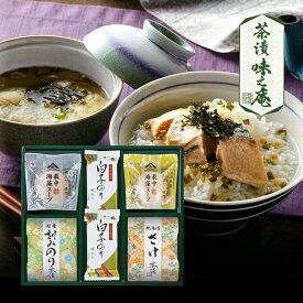 【お買い物マラソン】茶漬 味之庵お茶漬けセットのど黒最中スープ付2,500円(L4125-036)(2662-25)