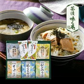 【お買い物マラソン】茶漬 味之庵お茶漬けセットのど黒最中スープ付3,000円(L4125-040)(2663-30)