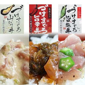 【送料無料】石原水産 本場焼津産 まぐろ惣菜丼詰合せ〈DON−3P〉【産地直送】