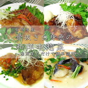 【送料無料】【産地直送】石原水産 本場焼津 骨抜き白身魚の和洋中惣菜 〜湯煎するだけでの簡単調理です〜