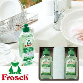 フロッシュ キッチン洗剤ギフト(C1281-028)(FRS-011B) クロス:ポリエステル80%・ナイロン20% 食器用洗剤(アロエヴェラ)(オーストリア)(100ml)×2・マイクロファイバークロス(中国)(25×25cm)×各1