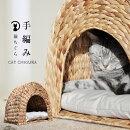 新商品猫ベッドB送料無料モデルの猫ちゃんは体重5kgの成猫それでも余裕の大きさねこちぐら猫ちぐら籐カゴのペットベッドクッション付【あす楽】【HLS_DU】【コンビニ受取対応商品】アニマルベッド