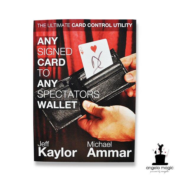 【手品 マジック】Any Signed Card to Any Spectator's Wallet - BLACK (DVD and Gimmick) By Jeff Kaylor and Michael Ammar 【HLS_DU】【コンビニ受取対応商品】