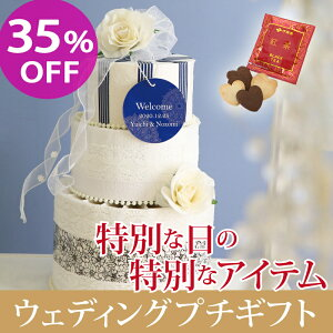 アクアケリー(クッキー・紅茶) 35個セット プチギフト 結婚式 ウェディング 披露宴 名入れ オーダー お菓子[HF]