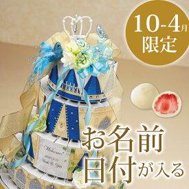 ディア・プリンセス(WSC) 62個セット【10月〜4月限定】 プチギフト 結婚式 ウェディング 披露宴 名入れ オーダー お菓子
