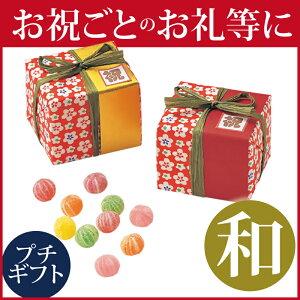 華やぎ手まりキャンディ プチギフト お菓子 和 和風 和婚 結婚式 お礼 景品 粗品 飴[HF]
