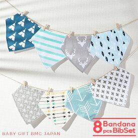 お得な8枚セット バンダナ スタイ セット 8枚 かわいい 男の子 女の子 赤ちゃん よだれかけ ビブ 出産祝い ギフト バンダナスタイ