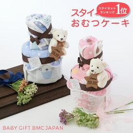 出産祝い ギフト おむつケーキ オムツケーキ スタイ セット かわいい 男の子 女の子 よだれかけ ビブ プチギフト 誕生日