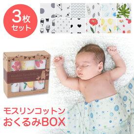 おくるみ 3枚セット モスリン コットン 出産祝い プレゼントに最適 BOX 付き