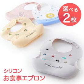 送料無料 お食事エプロン シリコン シリコンビブ 2枚セット 離乳食 入園準備 お食事用エプロン 防水 ポケット 袖なし 赤ちゃんエプロン