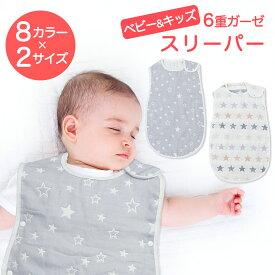 スリーパー ベビー キッズ ふっかふか 6重ガーゼ 赤ちゃん