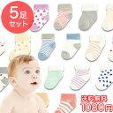送料無料 ベビー 靴下 選べる9色 5枚セット かわいい ベビーソックス 赤ちゃん ソックス 出産祝い ギフト