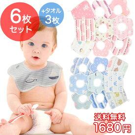 送料無料 360° 赤ちゃん スタイ セット 6枚 + タオル 3枚 かわいい 男の子 女の子 よだれかけ ビブ 出産祝い ギフト BMC bib.