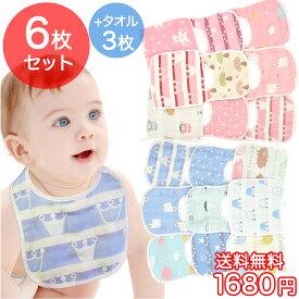送料無料 U型 赤ちゃん スタイ セット 6枚 + タオル 3枚 かわいい 男の子 女の子 よだれかけ ビブ 出産祝い ギフト