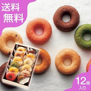 【送料無料】カリーノ カラフル焼ドーナツ 12個 ※個包装で小分けOK ※ギフト包装(無料) [内容変更・キャンセル不可]
