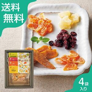 【送料無料】ホシフルーツ 太陽のドライフルーツ4袋 HFTDF-4 ※ギフト包装(無料) [内容変更・キャンセル不可]