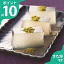 ポイント10倍 【送料無料】奈良 抹茶きな粉で味わう吉野の葛餅