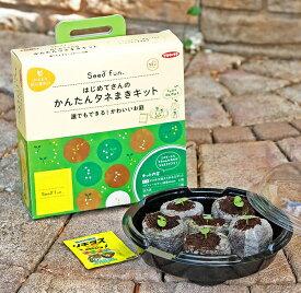 / 送料無料 / サカタのタネ かんたんタネまきキット (ガーデニング 苗 植物 栽培 栽培キット かわいい)