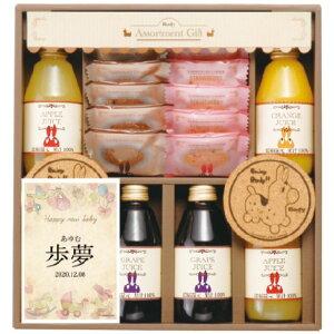 送料無料 【出産内祝い】 (名入れ) ロディー ジュース&クッキーセット ROJ-30