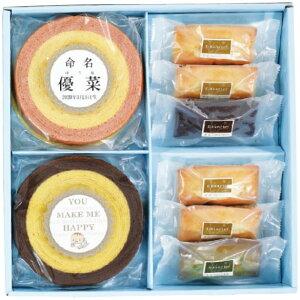 送料無料 【出産内祝い】 (名入れ) バームクーヘン(苺ミルク・チョコバナナ)&フィナンシェSWF-30