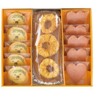 送料無料 【出産内祝い】 (名入れ) ネッテプラッテ クッキーフルーツケーキ詰合せ NCFC-B(A)