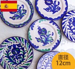 【平皿直径12cm】スペイン グラナダ陶器 丸皿 アンダルシア地方 指定工房からお届け 雑貨 絵皿 ザクロ 鳥 バード 小鳥 お土産 料理 お皿 ボール