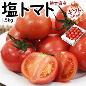 塩トマト 1.5kg 熊本県産 野菜通販 家庭用ギフト・熊本県産 3月末まで 送料無料