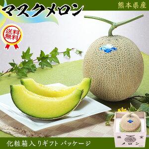マスクメロン 1玉1.4kg・贈答用「果物の王様」百貨店品質の高級品・ギフト・送料無料
