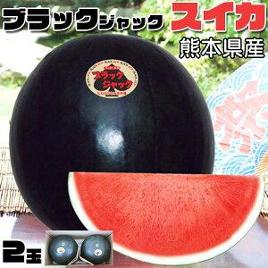ブラックジャック スイカ 2玉 熊本県産 1箱 6kg × 2玉(合計12kg) TVで話題の希少・種なしスイカ 贈答用 ギフト・送料無料