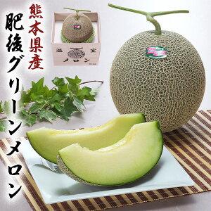 肥後グリーンメロン 1玉1.7kg・贈答用「果物の王様」糖度は16度以上・百貨店品質の高級品・化粧箱入りギフト・送料無料