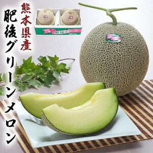 肥後グリーンメロン 1.7kg × 2玉(1箱合計3.4kg)・贈答用「果物の王様」糖度は16度以上・百貨店品質の高級品・化粧箱入りギフト・送料無料