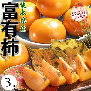 富有柿 3kg(1箱10-14個)贈答用 熊本県産・高級ギフト・送料無料