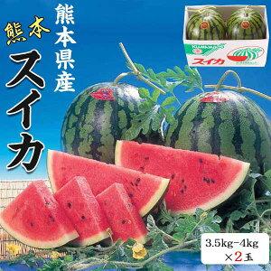 スイカ 熊本県産 1箱 3.5-4kg×2玉 高級すいか/等級:秀(赤)|化粧箱入り 贈答用 ギフト・送料無料 100412