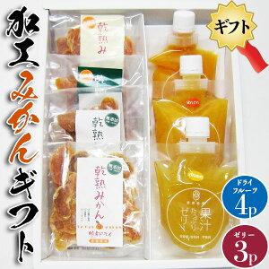みかんの果汁たっぷりゼリーとドライフルーツみかんの詰合せセット(7種/合計7パック) 家庭用・おやつ・ギフト・送料無料