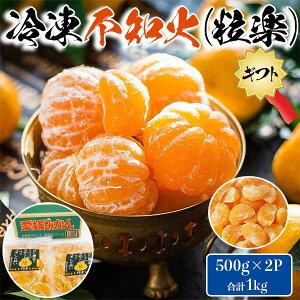 愛媛 冷凍しらぬい(不知火) 500g 2袋(合計1kg)粒楽 家庭用・おやつ・ギフト・送料無料