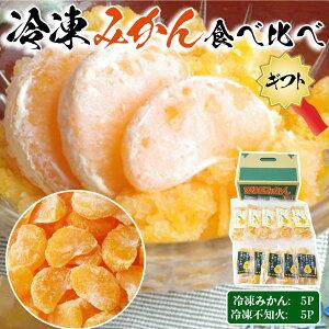 愛媛 冷凍不知火&みかん 小分け10袋 (合計1.25kg)粒楽 食べ比べセット・家庭用・おやつ・ギフト・送料無料