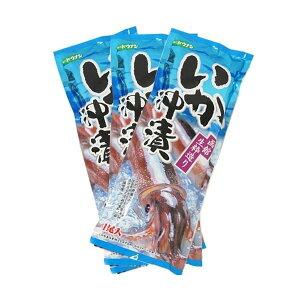 イカの醤油漬け(3杯) いか沖漬け1尾×3P 合計3尾 イカのお惣菜 ギフト 送料無料