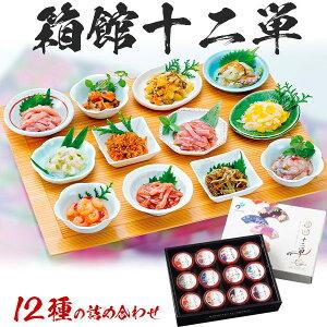 12種の味を詰め合わせギフト「箱館十二単」イカの塩辛、松前漬、たこわさびなど12種類・お中元お歳暮・送料無料